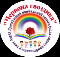 """Дошкільний навчальний заклад (ясла-садок) комбінованого типу № 188 """"Червона гвоздика"""""""