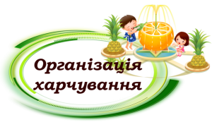 Картинки по запросу картинки організація харчування у днз